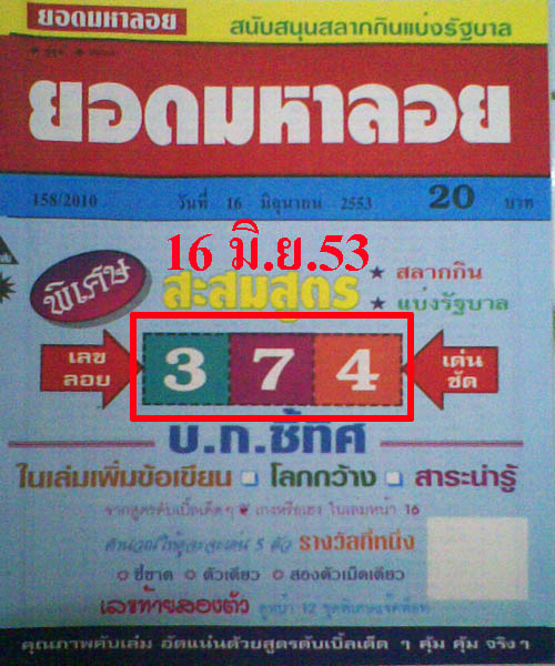 Calendar Lottery June : Thai lottery draw search results calendar
