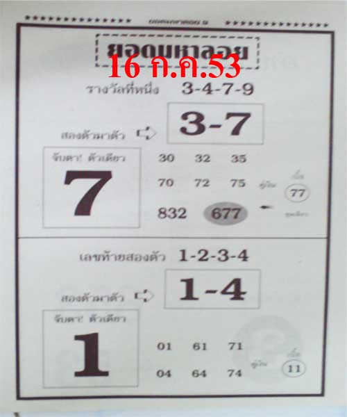 600 jpeg 43kb best thai lottery tips for 16 july 2010 thai lotto