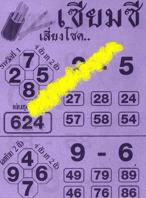 Thai lotto papers 1st november 2010 thai lottery free tips thai